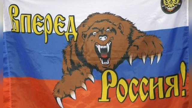GR: Наполеон и Гитлер доигрались с «русским медведем», США – на очереди