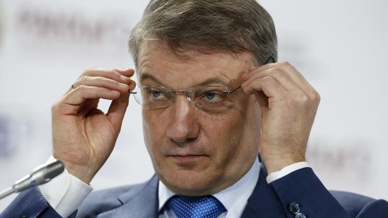герман греф предрек европейским банкам тяжелые времена