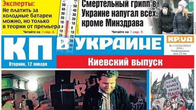 Украинскую «Комсомолку» декоммунизируют до «КП»