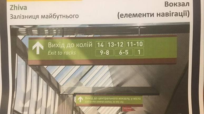 Вгосударстве Украина уберут дублирование нарусском с ж/д вокзалов