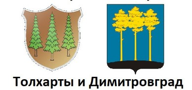 Грбот на куќата Толхарт и градот Димитровград. Извор: Pikabu