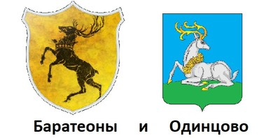 Грбот на куќата Баратеон и градот Одинцово. Извор: Pikabu