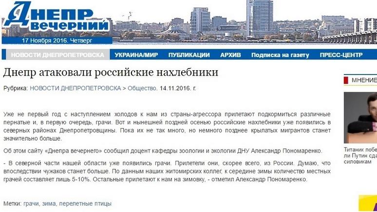 Украинская газета назвала перелетных птиц «российскими нахлебниками»