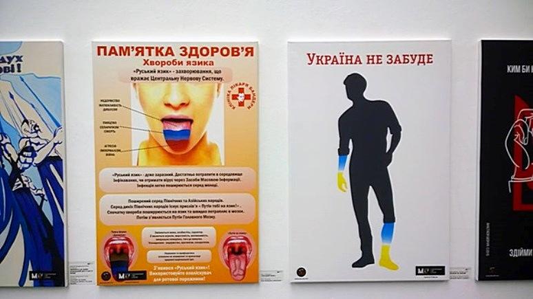 Корреспондент: плакаты про «инфекцию» русского языка в Киеве возмутили пользователей соцсетей