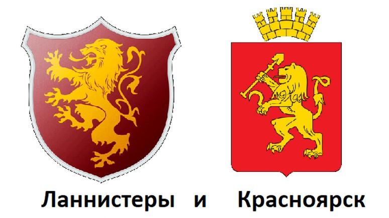 Грбот на куќата Ланистер и градот Краснојарск. Извор: Pikabu