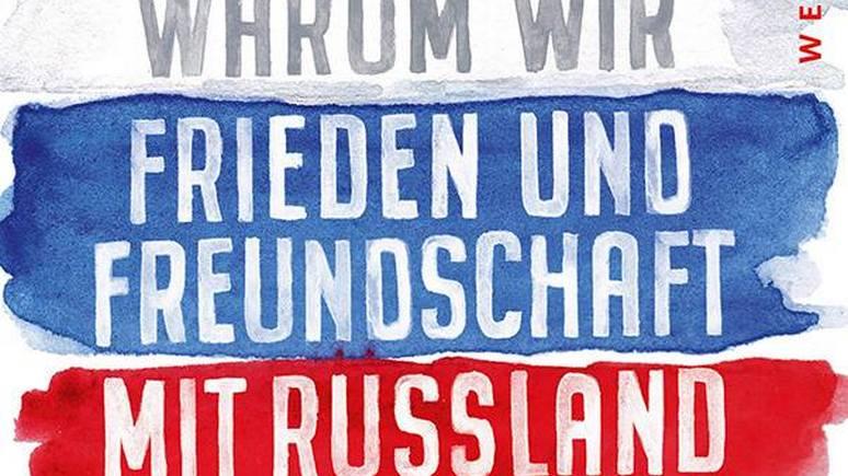 SZ: известные деятели Германии объединились под призывом «За мир и дружбу с Россией!»