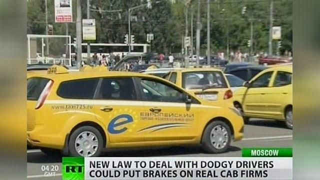 Новый закон о такси 2018 когда вступит