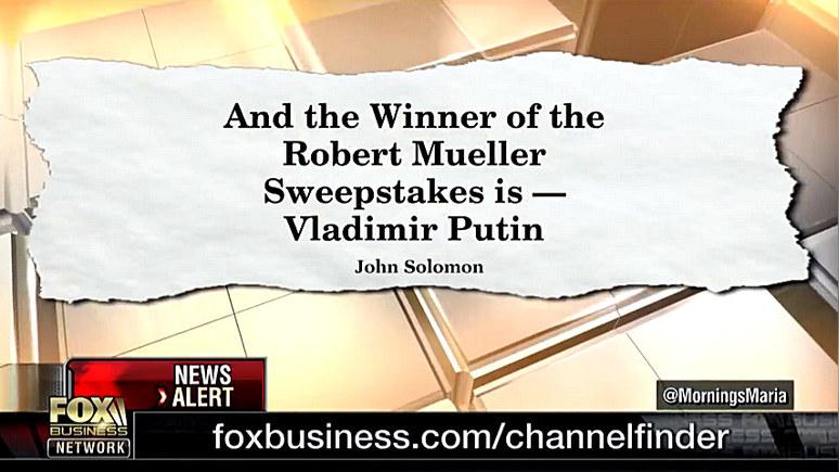 «Неистовый хохот из Кремля» — американский журналист считает доклад Мюллера победой Путина — ИноТВ